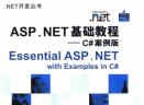 asp.net完全入门 pdf教程