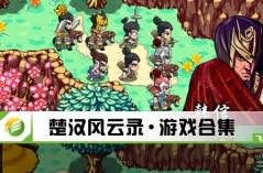 楚汉风云录·游戏合集