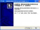 莱欧商业进销存管理系统V6.01 豪华单机版