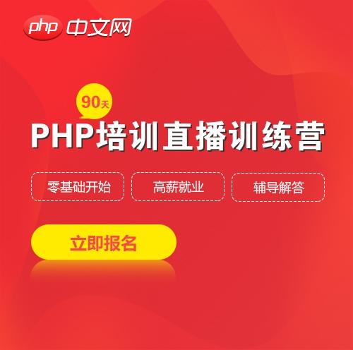 PHP培训·直播训练营