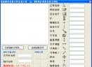 鼠标指针安装文件生成器
