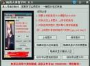 QQ真人秀盒子V1.0.5 绿色版