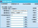 YH电影系统V20130416 简体中文版