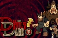 恶魔的挑战·游戏合集