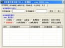 钟意邮件群发助手V1.1 免费版