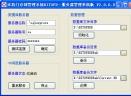 比特门诊部管理系统V7.0.0.0 单机版