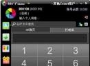快门电话V5.0 简体中文版