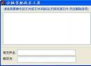 小秘书批改名工具V1.0.05 免费版