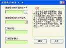 文件命名助手V1.0 免费版