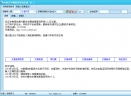 内蒙古车辆违章查询系统V2.2 免费版