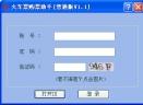 火车票购票助手V1.1 普通版