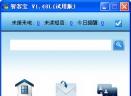 智客宝V1.40 试用版