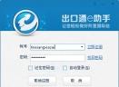 出口通e助手V2.2.3 简体中文版