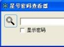 星号密码查看器V1.3.3 免费版