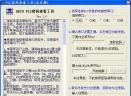 PLC密码查看工具V1.0 中文版