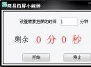 简易挡屏小闹钟V1.0 简体中文版