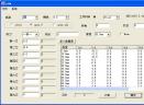 慢走丝工时计算软件V1.01 绿色版