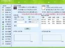 会生活家庭记账本V2.9.2 绿色版
