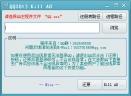 QQ2013 Kill ADV1.0 绿色版