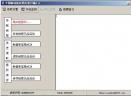 中国移动短信网关客户端V3.0 共享版