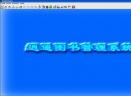 逍遥图书管理系统V2.97 官方版