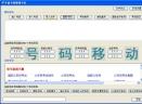 手机号码整理专家V1.0 正式版