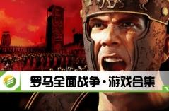罗马全面战争・游戏合集