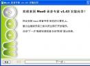 Moo0 录音专家V1.43 多国语言版
