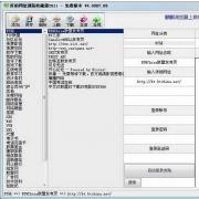 好的网址浏览收藏器 V4.00B7.09 免费版