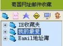 荀国网址邮件收藏V3.0 绿色版