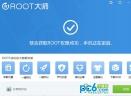 ROOT大师V1.8.9.21144 官方版