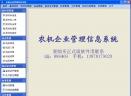 农机企业管理信息系统V1.0 共享版