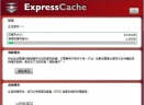 ExpressCache x64V1.0 官方安装版