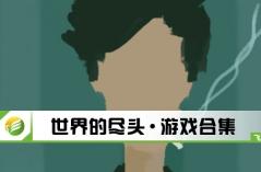 世界的�M�^・游�蚝霞�