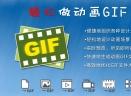 轻松做动画GIFV1.0 Mac版