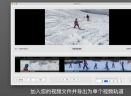 Video GlueV1.0 Mac版