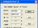 深圳地铁票价查询工具V1.0 绿色版