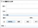 Ts-图像引入文件V1.0.0.1 绿色免费版