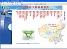 智多星土地开发预算软件V6.5.818 安装版
