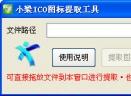 小梁ICO图标提取工具V1.3.6.26 绿色免费版