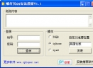 贼好玩QQ说说漫游V1.1 绿色免费版