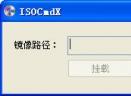 ISOCmdxV1.4 绿色免费版