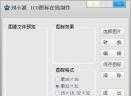 ico图标在线制作V1.1 绿色版