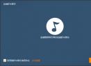 虾米音乐pc版V3.0.7 官方版