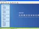 先锋图书馆管理系统V5.4.0.645 免费版