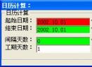 工期日历计算软件V1.0 绿色版