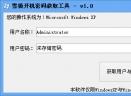 雪镜开机密码获取工具V1.0 绿色版