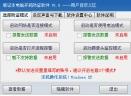 笔记本电脑开机防盗软件V1.0 绿色版