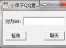 小夜子QQ查隐身工具V1.1 绿色免费版
