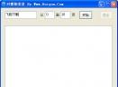 对群探索者V3.0.1 简体中文版